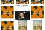 박유천·황하나 논란에도…팬들 '해바라기' 사진으로 '응원'