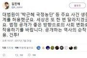 """김진애 """"'박근혜 재판' 등 주요 사건 생중계 허용…좋은 방향으로 작용하길"""""""