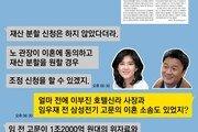 [d이슈]재벌 부부의 이혼소송…과거 사례는 어땠을까?