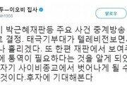 """민병두 """"박근혜 재판 중계, 태극기부대 TV보며 사이비종교 벗어나길"""""""