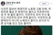 """신동욱, 이언주 저격 """"국회의원 월급 안 받겠다는 것…언어 주책 꼴"""""""
