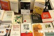 """""""나도 책 한번 써볼까""""… 글쓰기 관련 책 '전성시대'"""