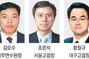 검사장급 49명→ 44명으로 축소… '우병우 라인' 요직 배제
