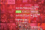 [연예 뉴스 스테이션] 25일부터 사흘간 황금촬영상 영화제 시상식