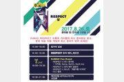 [게임 업데이트&이벤트] 8/16 '디제이맥스 리스펙트', 오프라인 행사 참가자 모집 등