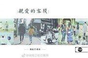 """中, '효리네 민박' 표절 의혹에 쏟아지는 비난…""""금한령, 표절하기 위한 게 아냐"""""""