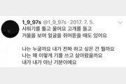 """""""거울 보며, 얼굴 쥐어뜯는다""""…최진실 딸 최준희, SNS서 심정 토로"""