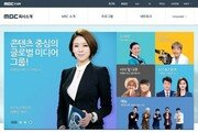 "MBC 소개 페이지, 메인은 배현진…""MBC의 미래다"""