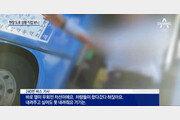 '논란' 240번 버스 CCTV, 눈으로 확인해보니…