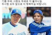 """정청래 """"류현진♥배지현, 멋진 커플…팬으로서 축하한다"""""""