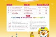 어린이 그림그리기 대회, 10월 14일 서울애니메이션센터서 열려