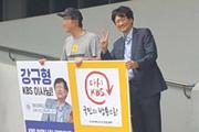 본인 사퇴 촉구 시위자 옆에서 'V 포즈' 사진 찍은 강규형 KBS 이사 논란