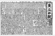 [백 투 더 동아/9월 25일]1920년 동아일보 1차 정간