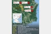 北 핵실험장 부근 '수상한 지진'… 백두산 폭발 가능성 제기도