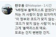 """""""유인촌 장관 되자마자 '코드 안 맞는 사람 다 나가', 그게 블랙리스트"""""""
