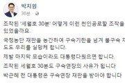 """박지원 """"조작된 세월호 30분, 박근혜 구속연장 사유 돼"""""""