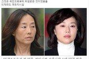"""전재수, 조윤선 전용 화장실에…""""특권의식에 쩔어있던 박근혜 정부 사람들"""""""