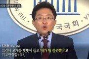 """김용태, 바른정당 탈당? """"새누리당 1번으로 탈당하더니…"""" 비판 이어져"""