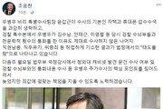 """조응천 """"우병우 허접하게 기소한 결과, '태도 불량'으로 나타나"""""""