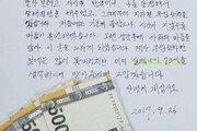 """""""무임승차 마음 불편"""", 서울교통공사에 100만 원 보낸 70대"""