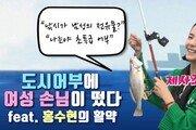 [Da clip]도시어부에 '갓수현'이 떴다…손맛에 빠진 '낚시 여신'