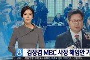 """배현진, '김장겸 해임' 직접 보도…""""담담한 표정"""""""
