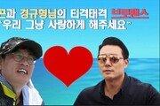 "[da clip]경규형님과 킹태곤의 브로맨스 ""우리 그냥 사랑하게 해주세요"""