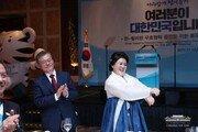 김정숙 여사, '말춤'… 文대통령, 흐뭇한 표정으로 '박수'