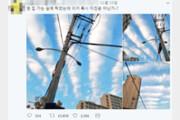 """포항 지진 이틀 전 목격된 지진운  '소오름'…전문가는 """"지진 전조 아냐"""" 일축"""