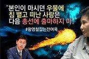 """[Da clip]'내부자' 황영철 잡는 전여옥 """"마시던 우물에 침 뱉고 떠나"""""""
