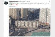 도로 한복판에 '알박기 아파트'…10차선→2차선→10차선 '황당'