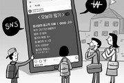 """""""한 학기 수업 필기 5000원에 사고팝니다"""""""