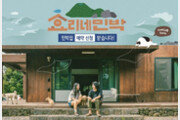 컴백 '효리네 민박', 내년 1월 촬영 예정…민박 신청, 오늘부터?