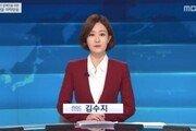"""김수지 아나운서 """"시청자께 남긴 상처, 거듭 되새기며 반성하겠다"""""""