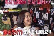 """'런닝맨' 강한나, 좋아하는 게임 ○○○?…전소민 """"혹시 담배에 숫자 써서?"""""""