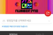 """'2017 SBS 가요대전' 티켓팅 11일(오늘)부터…""""입장권 1개, 2명 입장"""""""