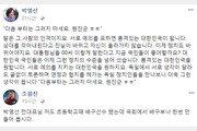 """조원진, '원진 군' 비난 박영선에 """"박 전대표, 배구부나 만들자""""…무슨 뜻?"""