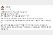 """이재명 """"남경필, 경기·서울 합치자고?… 가도 너무 가셨다"""""""