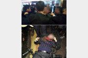 내동댕이치고 구둣발로 짓밟아… 국빈 행사 초유의 폭력