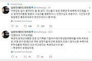 최민희, '中 문재인 홀대' 주장 조목조목 반박…근거는?
