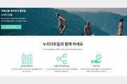 성북구 지원으로 글로벌 사업 꿈꾸는 누리다트립과 아키스페이스