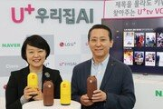 [동아 포토] LG유플러스·네이버, 'U+우리집 AI' 출시