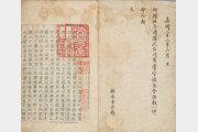 日 사립도서관서 조선시대 고전 3467책 발견