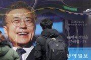 지하철역에 등장한 문재인 대통령 생일축하 광고