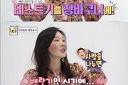 '영수증' 이지혜. 임신 위해 장바구니에 담은 '이것'…김생민 반응은?