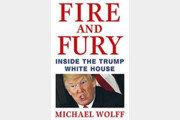 트럼프 폭로 '화염과 분노', 2월 말 국내서도 출간