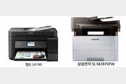 [IT애정남] 정품무한잉크 vs 레이저, 사무실에서 쓸 프린터는?