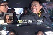 '나혼자 산다' 성훈X호랑이관장 재등장…차 안에서 티격태격