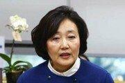 """박영선 """"'호혜세' 부과하겠다는 트럼프, 하나만 알고 둘은 모른다"""""""