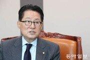 """박지원 """"최순실 징역 20년 선고, 마음에 든다"""""""